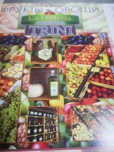 fruiteria trini 225x300